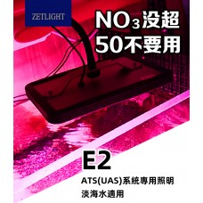 E2 爆藻燈(開關版)