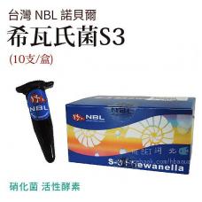 台灣 NBL  S-3 Shewanella 希瓦氏菌三代 (海水專用)