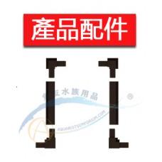 防跳網切口連接配件