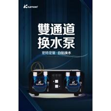 換水滴定泵 X2S