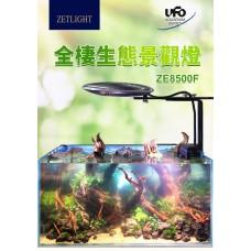 ZE8500 水草版 (55W)